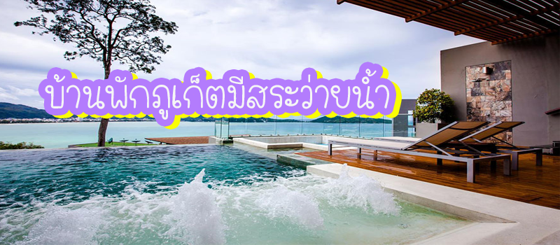 บ้านพักภูเก็ตมีสระว่ายน้ำ